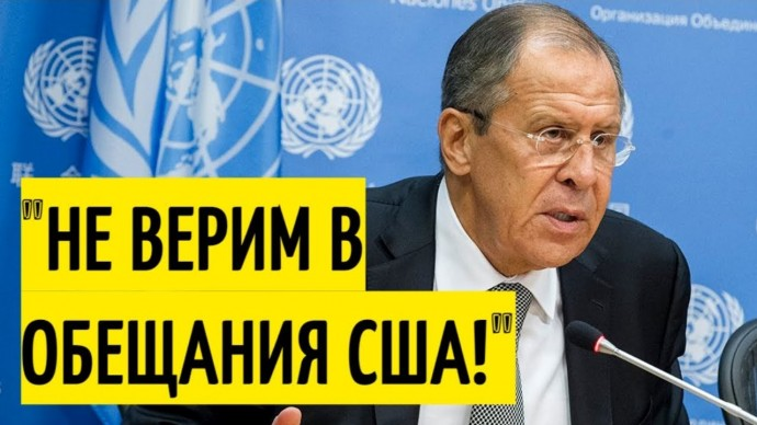 США в ШОКЕ! Лавров ОТВЕТИЛ на заявления Байдена в ООН!