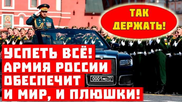 Срочно, Путин снова успел всё! Армия России обеспечит и мир, и плюшки!