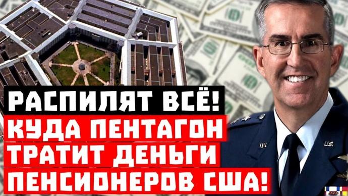 Распилят всё! Куда Пентагон тратит деньги пенсионеров США!