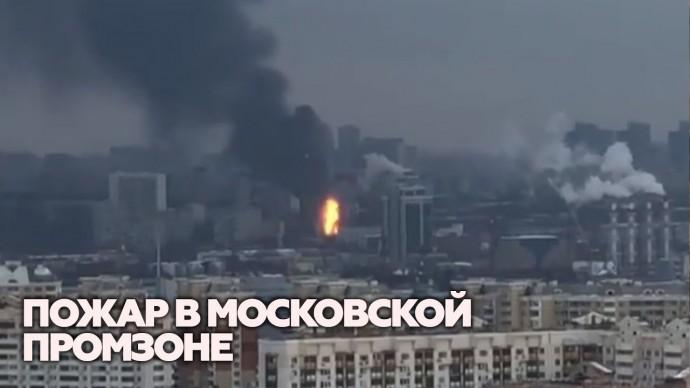 Крупный пожар на территории промзоны в Москве — видео