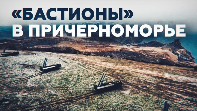 Развёртывание дивизиона комплексов «Бастион» Черноморского флота — видео