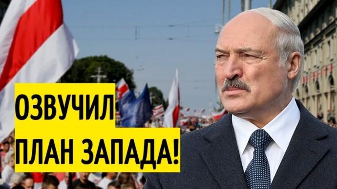 """Срочно! Лукашенко рассказал о плане Запада по """"уничтожению"""" Белоруссии!"""