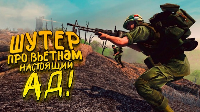 ШУТЕР ПРО ВЬЕТНАМ ЭТО АД! - ТАК МЕНЯ ЕЩЕ НЕ ВЗРЫВАЛО! - Rising Storm 2: Vietnam