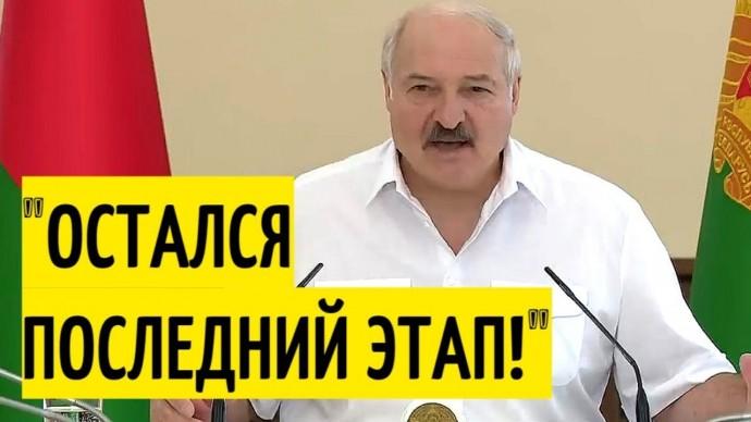 Срочно! Новое заявление Лукашенко о ситуации в Белоруссии!