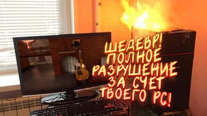 ШЕДЕВР КОТОРЫЙ ЗАСТАВИТ ПОТЕТЬ КОМПЬЮТЕР! - Teardown