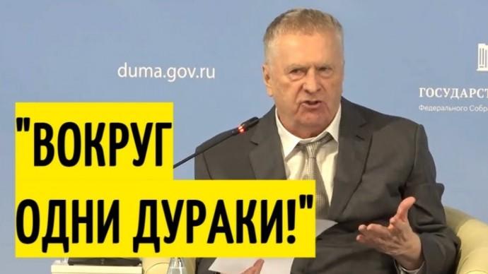 Жириновский РАЗНОСИТ политику правительства России!