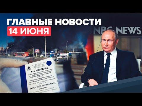 Новости дня 14 июня — интервью Путина NBC, пожар на автозаправке в Новосибирске
