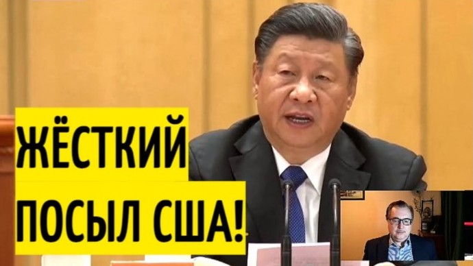 Китай в ЯРОСТИ! Мощный ОТВЕТ Си Цзиньпиня американцам!