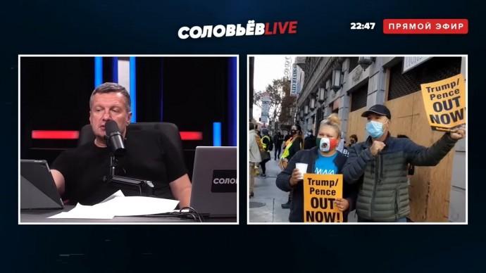 Соловьев о причинах ПОРАЖЕНИЯ Трампа на выборах в США