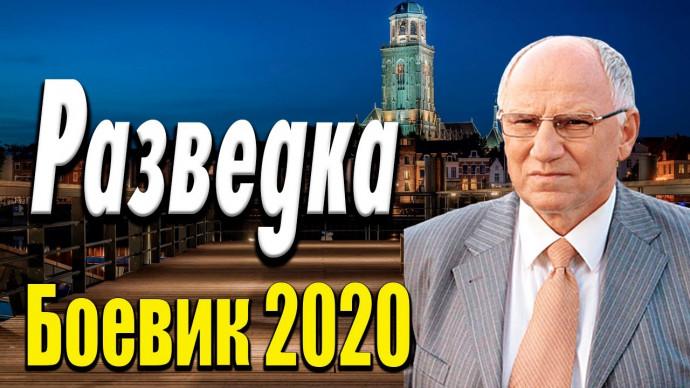 Победитель номинации фестиваля - Разведка / Русские боевики 2020 новинки