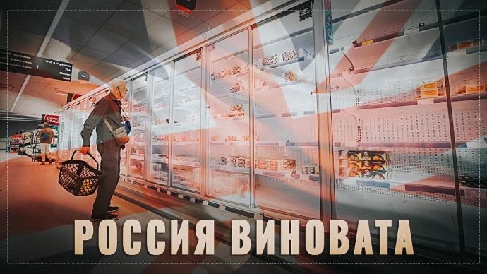 Коварство Кремля не знает границ! Россия лишила Британию продуктов, газа и бензина