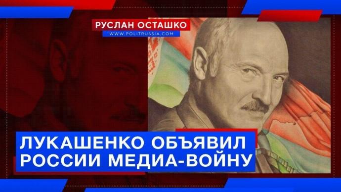 Лукашенко объявил России медиа-войну (Руслан Осташко)