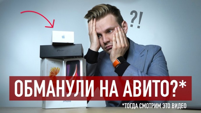 iPhone с Авито - как купить без обмана?