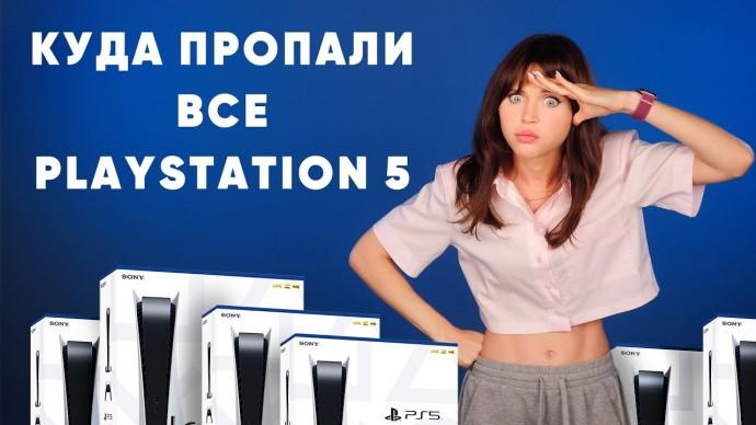 Титановый iPhone, все PlayStation 5 у перекупов и запрет на мощные ПК