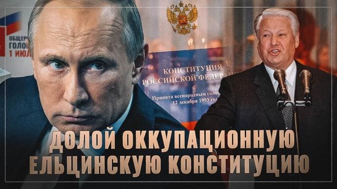 От оккупационной — к суверенной. Конституция Ельцина против Конституции Путина