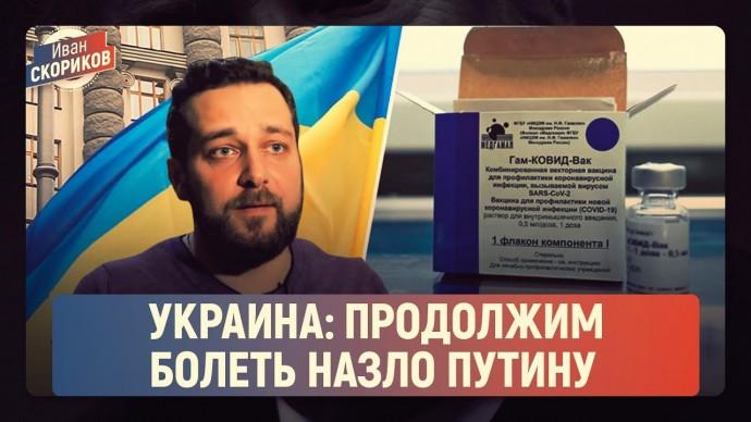 Украина: продолжим болеть назло Путину! (Иван Скориков)