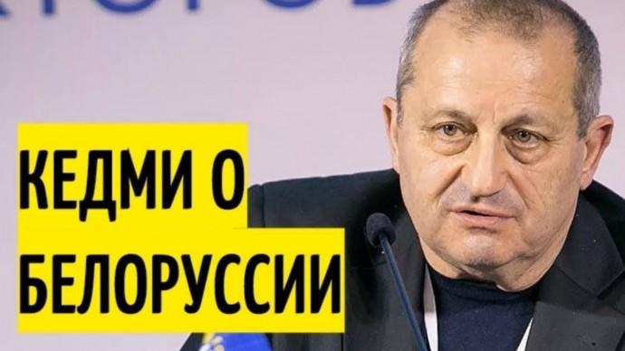 Яков Кедми о СИТУАЦИИ вокруг Белоруссии! Мощный анализ!