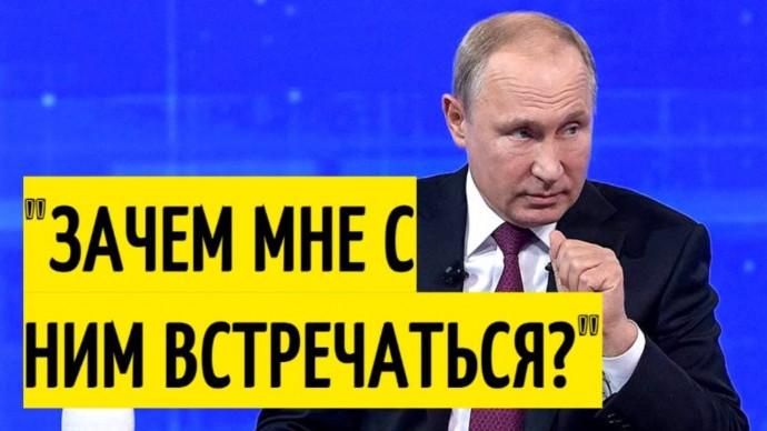 Киев в ШОКЕ! Новое заявление Путина об Украине и Зеленском!