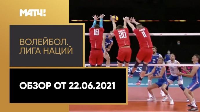 «Волейбол. Лига наций». Обзор от 22.06.2021