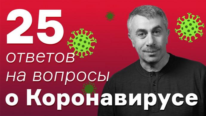 25 ответов на вопросы о коронавирусе