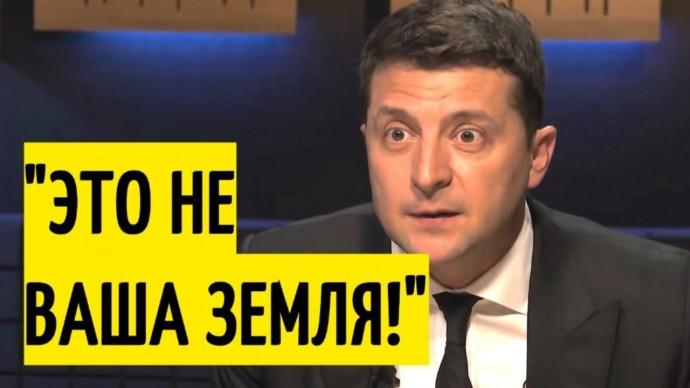 Срочно! Скандальное заявление Зеленского про Крым и Донбасс!