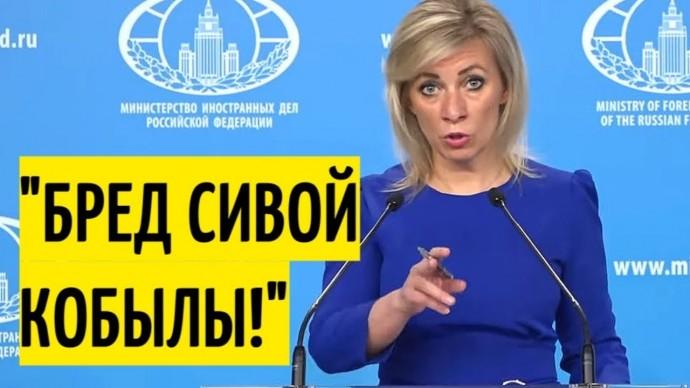Захарова УНИЧТОЖИЛА заявления МИД Украины по Крыму!