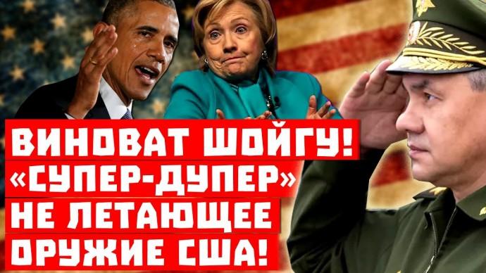 А ещё Шойгу им демократию испортил! «Супер-дупер» не летающее оружие США!