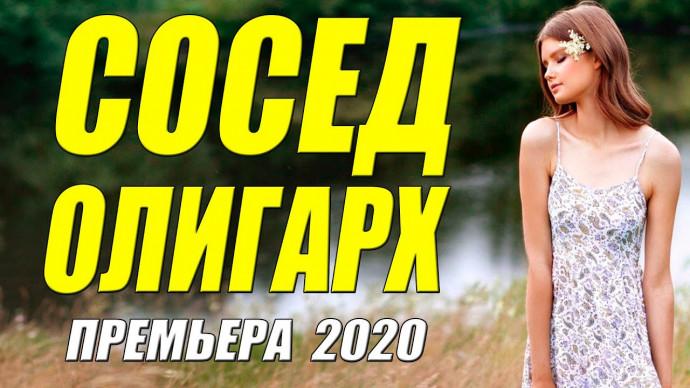 Стопроцентный свежак 2020 - СОСЕД ОЛИГАРХ - Русские мелодрамы 2020 новинки HD 1080P