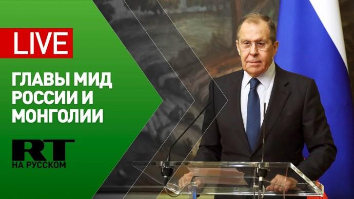 Пресс-конференция Лаврова и министра иностранных дел Монголии