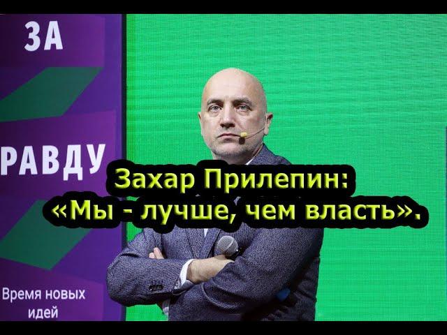 """Захар Прилепин: «Мы - лучше, чем власть».Партия """"За Правду""""."""