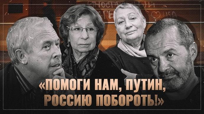 «Помоги нам, Путин, Россию побороть!»