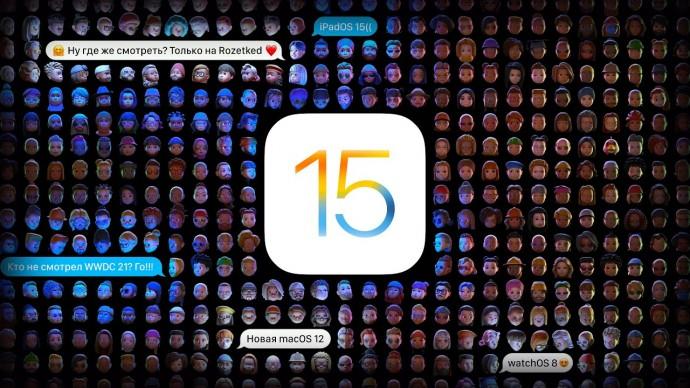 iOS 15 и iPadOS 15 — что нового? Разбираем WWDC 2021