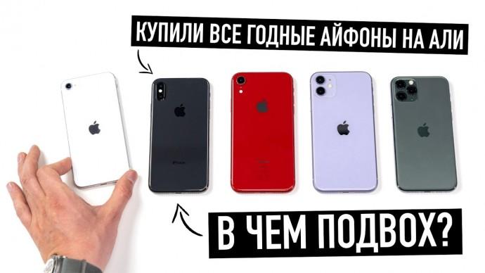 Купили 5 годных iPhone на AliExpress, в чем подвох?