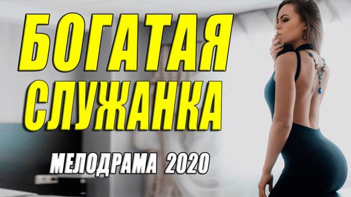 Такой фильм один на миллион - БОГАТАЯ СЛУЖАНКА - Русские мелодрамы 2020 новинки HD 1080P