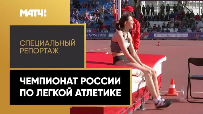 «Страна. Live». Чемпионат России по легкой атлетике. Специальный репортаж