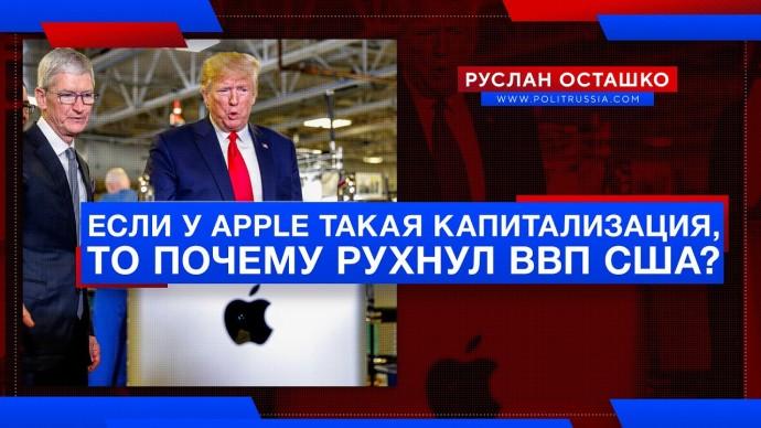 Если у Apple такая капитализация, то почему рухнул ВВП США? (Руслан Осташко)