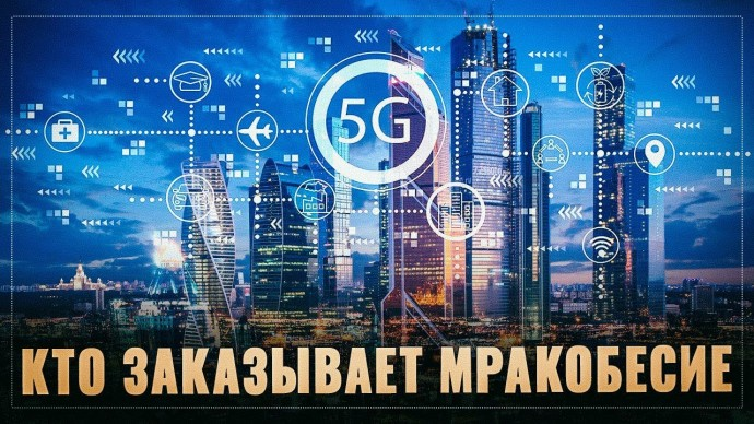 Вокруг 5G — кто заказывает мракобесие