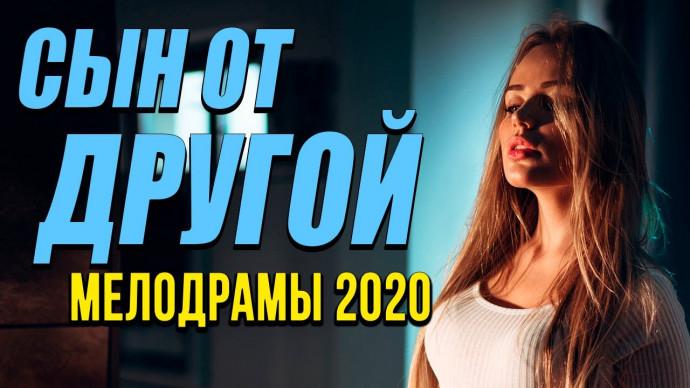 Сильная мелодрама про чувства матери! [[ СЫН ОТ ДРУГОЙ ]] Русские мелодрамы 2020 новинки HD 1080P