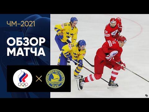 31.05.2021 Россия - Швеция. Обзор матча. ЧМ-2021