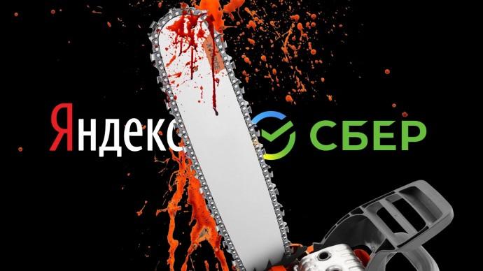 Сбер vs Яндекс — как Россию захватывают банки?