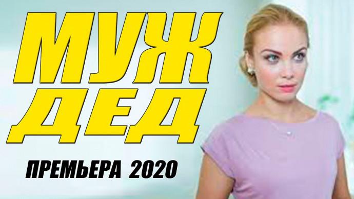 Премьера 2020 захватывает с первых секунд!! [[ МУЖ ДЕД ]] Русские мелодрамы 2020 новинки HD 1080P