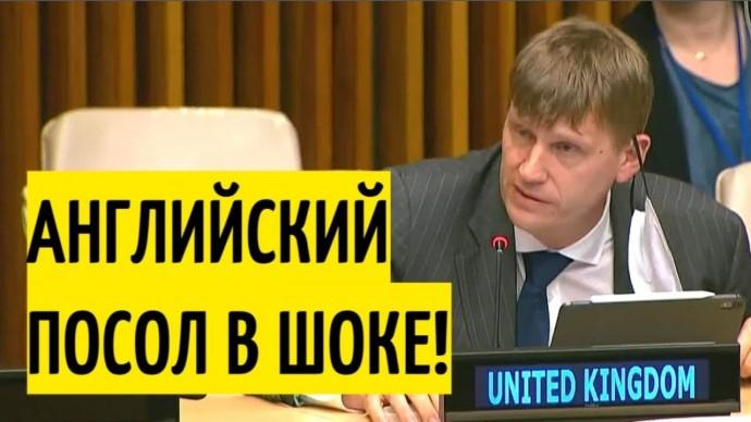 Небензя РАЗНЁС Британию за ПРОВОКАЦИЮ против России!