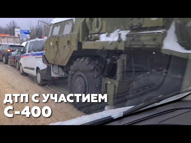Огневая установка С-400 попала в аварию в Подмосковье — видео