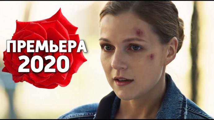 """ЭТУ ПРЕМЬЕРУ ЖДАЛИ ВСЕ! НОВИНКА! """"Год Собаки"""" МЕЛОДРАМЫ 2020, НОВИНКИ КИНО"""