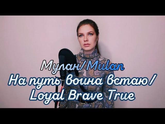 """Алиса Супронова - На путь воина встаю/Loyal Brave True (из к/ф """"Мулан""""/from """"Mulan"""")"""
