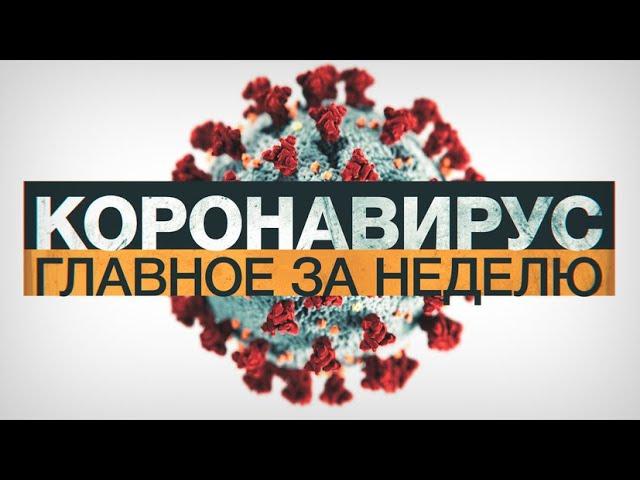 Коронавирус в России и мире: главные новости о распространении COVID-19 на 28 августа