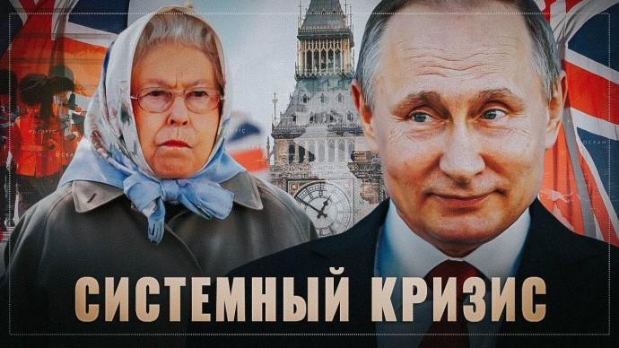 """Плачевное состояние """"уже давно не империи"""". До чего Путин Великобританию довёл!"""