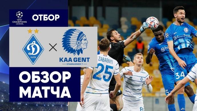 29.09.2020 Динамо Киев - Гент - 3:0. Обзор матча