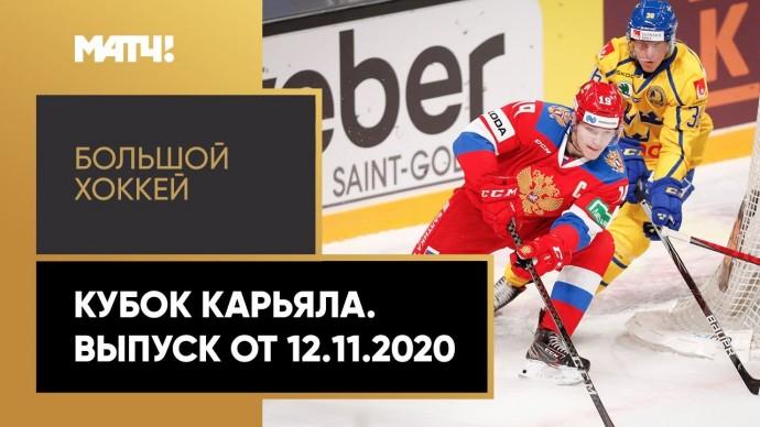 «Большой хоккей». Кубок Карьяла. Выпуск от 12.11.2020