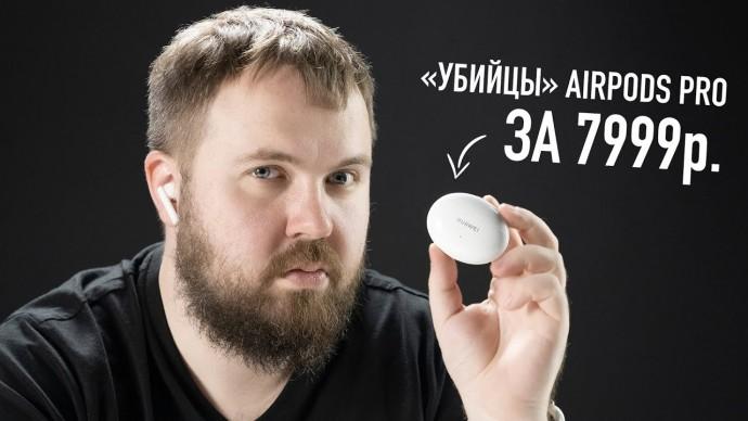 Убийцы AirPods Pro за 7990 рублей